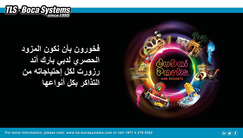 Now supplying: RFID Tickets to Dubai Parks (Arabic)